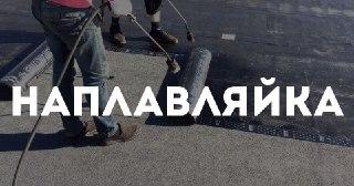 Монтаж наплавляемой кровли Белгород цена от 314 руб.